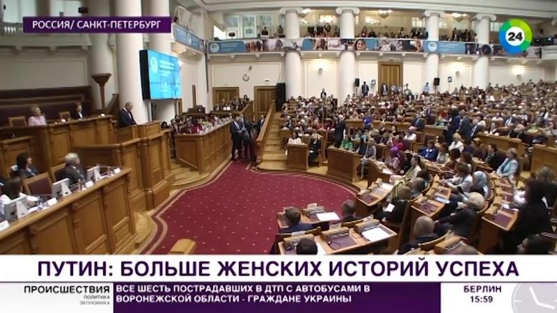 «Россия заинтересована в новых женских историях успеха» - МИР 24