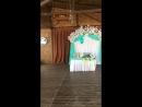 Мятная свадъба на Шаморе
