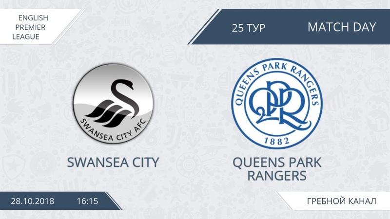 Swansea City 32 Queens Park Rangers , 25 тур (Англия)