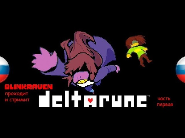 Deltarune Часть первая От Tales Stories Team