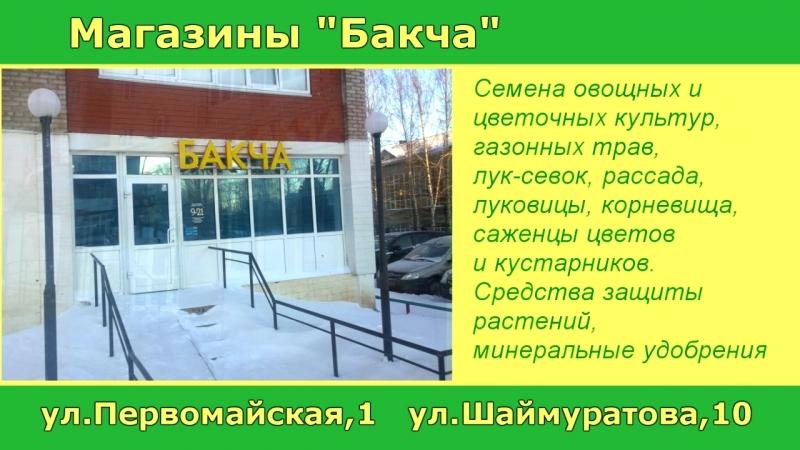 Магазин Бакча. Все семена для посадки овощей, почва для цветов и многое другое