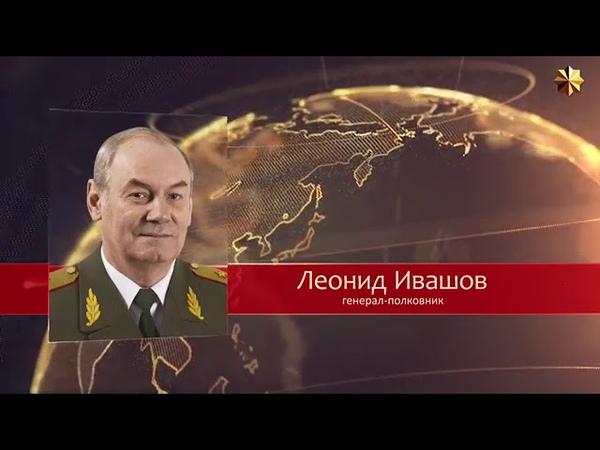 О Путине, олигархах и ситуации в России. Леонид Ивашов