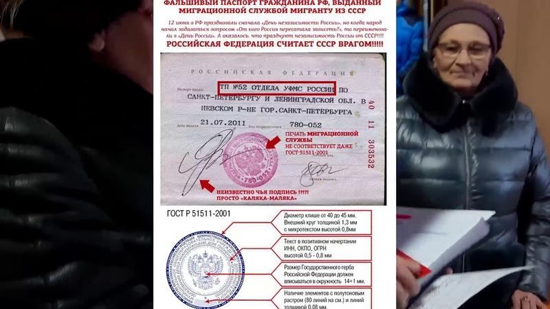 Паспорт РФ, кто воду мутит ?