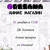Логотип Аниме Ярмарки Oresama-Казань