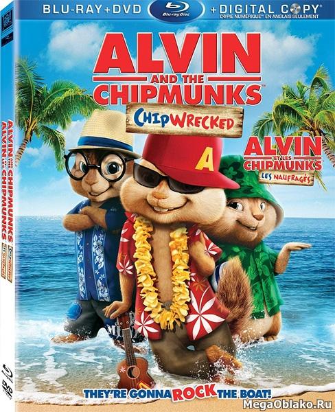 Элвин и бурундуки3 / Alvin and the Chipmunks: Chipwrecked (2011/BDRip/HDRip)