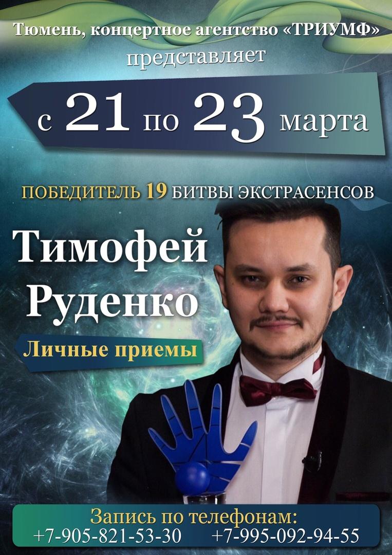Афиша Тюмень Экстрасенс ТИМОФЕЙ РУДЕНКО, приедет в Тюмень!!!!