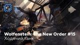 Wolfenstein The New Order #15 - Ходячий танк