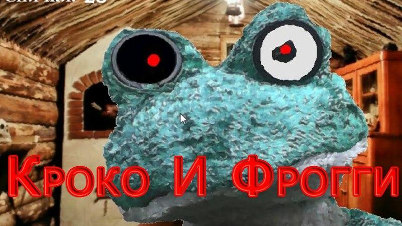 Five Nights at Froggys - Кроко И Фрогги