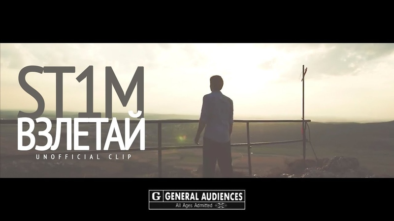 ST1M Взлетай Unofficial clip 2018