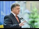 Журналисты дали дёру перед выступлением Порошенко на саммите НАТО