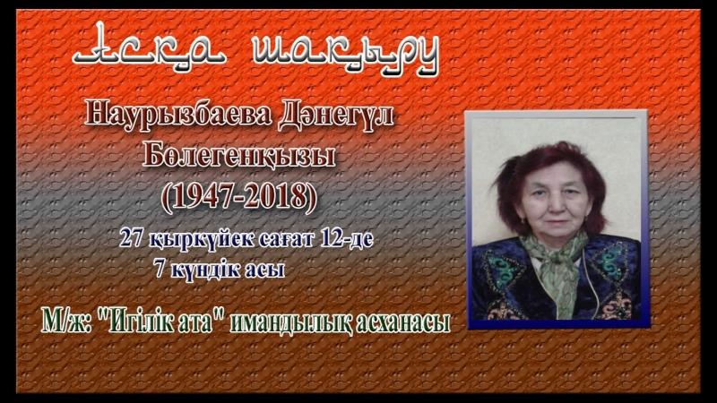 Түркістан_асқа шақыру Наурызбаева Дәнегүл