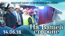 На Вашей стороне Рабочий визит Елены Писаревой в Хвойнинский район