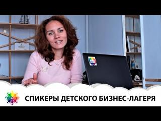 КОМАНДООБРАЗОВАНИЕ / Видео-приглашение на мастер-класс в детский лагерь Balance