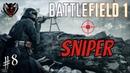 Battlefield 1 | Снайпер 8