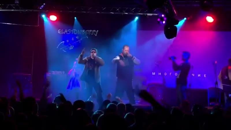 Sir-J (D.O.B.) исполнил «Мы» на 20 летии группы Многоточие. (16 ноября 2018 г.) (видео)