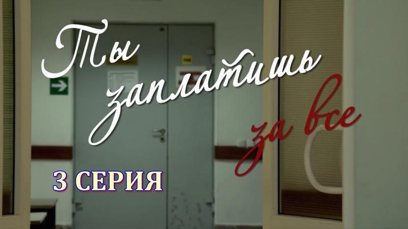 ТЫ ЗАПЛАТИШЬ ЗА ВСЁ (Сериал.Россия) * 3 Серия.Драма.Мелодрама.(HD 720p)