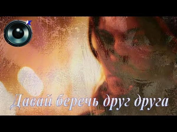 А.Тюрин, Ж.Вишнякова - Давай беречь друг друга