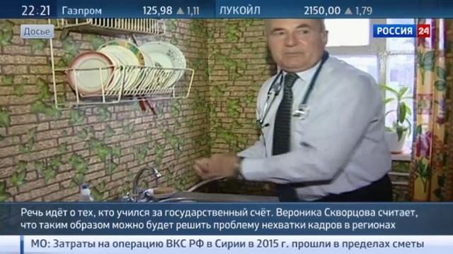 Новости на Россия 24 • Молодых врачей могут обязать отрабатывать учебу в госучреждениях