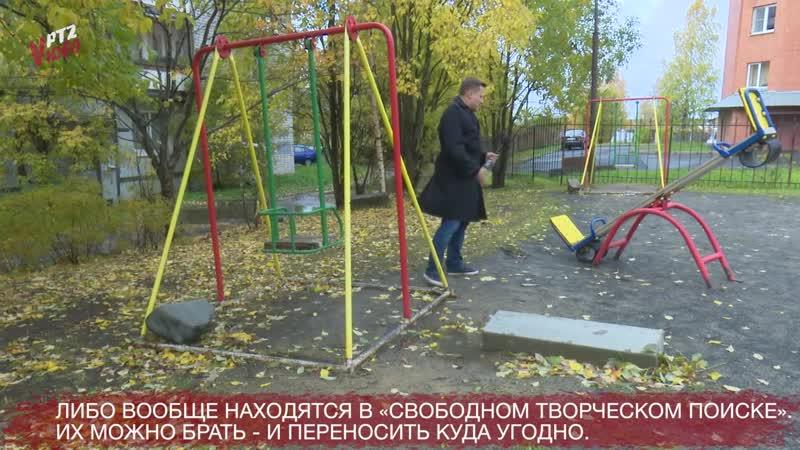 Детские площадки и недоделаный парк. Карелия. Петрозаводск 2018