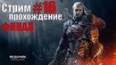 Стрим - Прохождение The Witcher 3: Wild Hunt 16 - ФИНАЛ