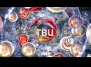 Новогоднее региональные рекламные заставки (ТВ-Центр, 24.12.2018-13.01.2019)