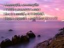 Господи Боже наш как величественно Имя Твое