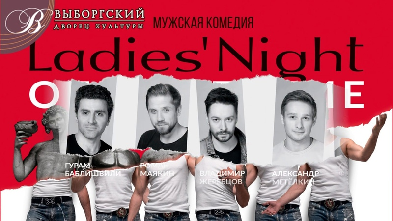 Ladies Night. ОБНОВЛЕНИЕ - 16 марта ПРЕМЬЕРА в СПб - ДК Выборгский