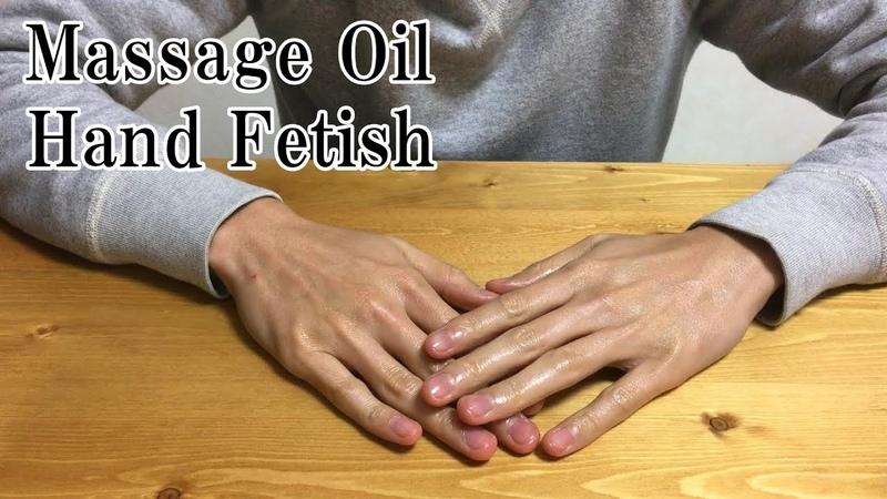 【ASMR】Massage Oil / Hand Fetish 【手フェチ】【音フェチ】