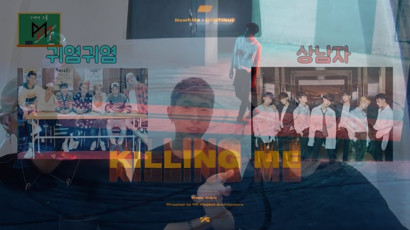 아이콘(IKON) - 신곡 죽겠다 뮤직비디오ㅣKILLING MEㅣReaction Music VideoㅣPMPㅣ [디모리액션]