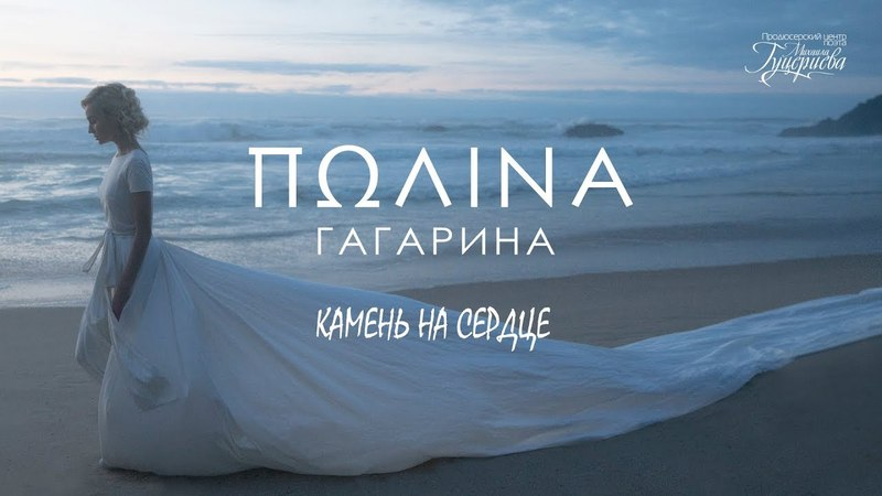Полина Гагарина Камень на сердце Lyric Video