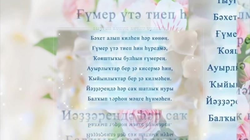 Тыуган кон! Р. Гиззатуллин йыры.mp4