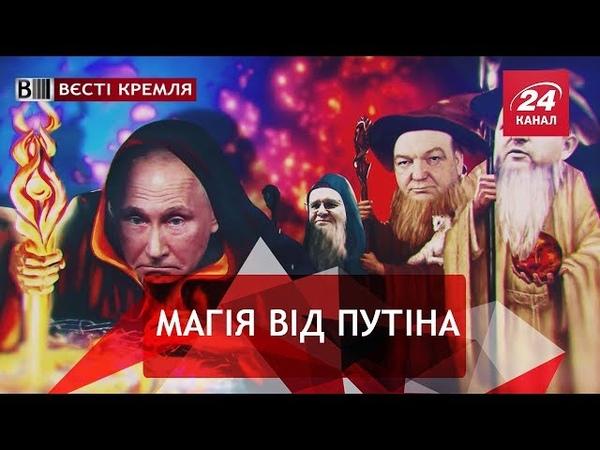 Страшне покарання бібліотекою, Вєсті Кремля, 3 серпня...
