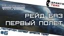 Игра Empyrion Galactic Survival рейд баз первый полет Развлекаемся в игре Empyrion