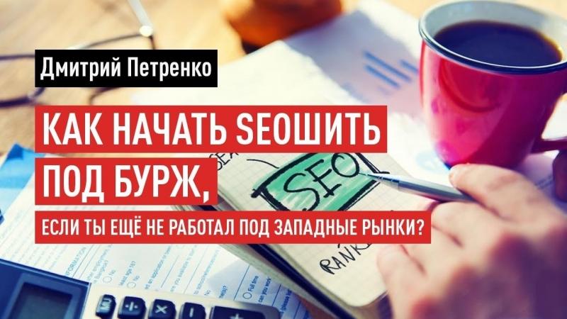 Как начать SEOшить под бурж, если ты ещё не работал под западные рынки Дмитрий Петренко