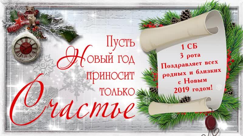 Поздравление от бойцов Семеновского полка 3 СР с Новым 2019 годом!