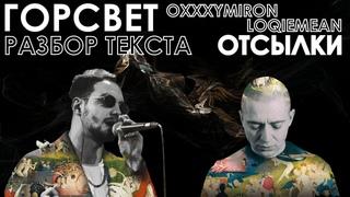 Oxxxymiron ft. Loqiemean — ГОРСВЕТ / СКРЫТЫЙ СМЫСЛ / ОТСЫЛКИ / РАЗБОР ТЕКСТА (Rap-Info.COm)