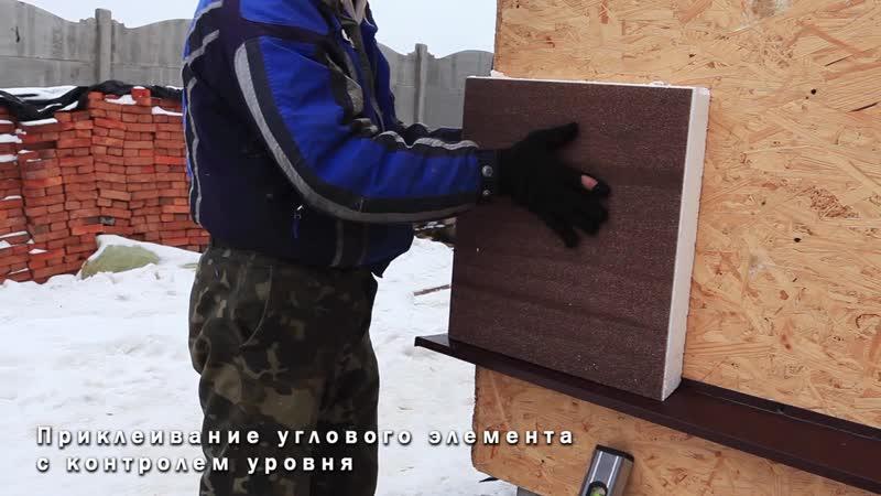 Монтаж термопанелей ТЕРМОФАСАД. Сайт производителя - termofasad.su