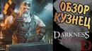 обзор кузнец Darkness Rises / dark avenger 3