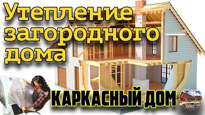 Объект № 2.2 Утепление каркасного дома для постоянного проживания.
