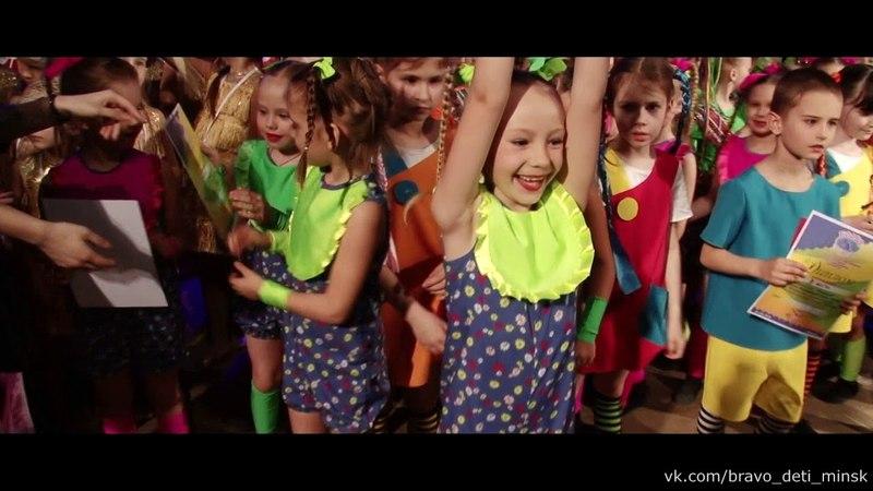 «Браво, дети! 2018» - конкурс детской хореографии.Обзорный ролик