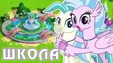 Школа Дружбы в игре Май Литл Пони (My Little Pony) - часть 2