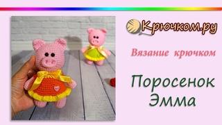 Поросенок Эмма .Уроки вязания от Крючком.ру