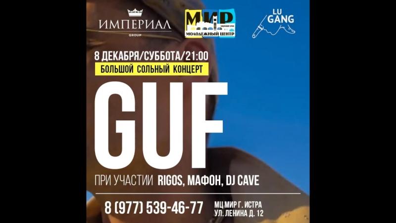 "8.12 ""GUF"" МЦ МИР г. Истра"