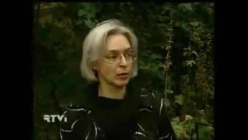 Анна Политковская о Рамзане Кадырове за 2 дня до своей гибели