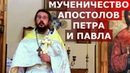 Мученичество апостолов Петра и Павла. Священник Игорь Сильченков