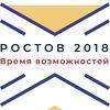 Ростов - 2018. Время возможностей
