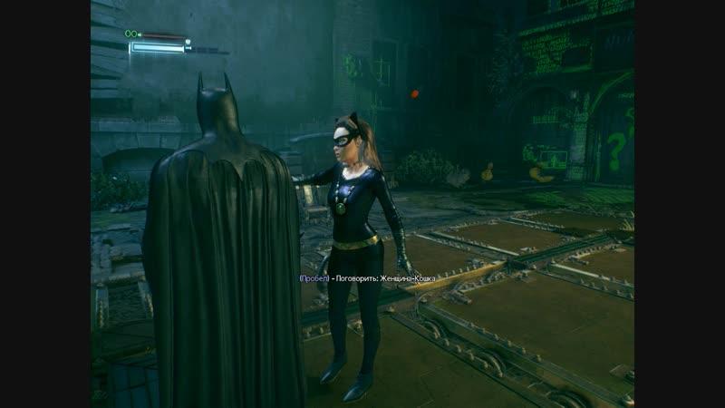 Batman Arkham Knight Ключики на шее нужно носить ч 6