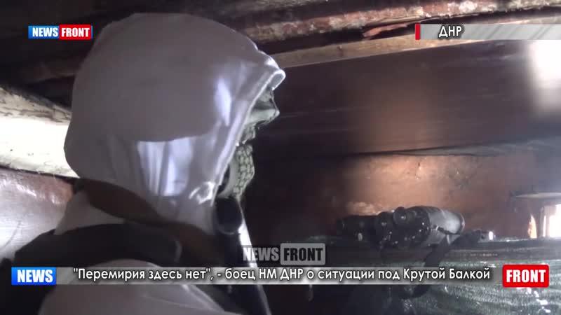 Перемирия здесь нет, - боец НМ ДНР о ситуации под Крутой Балкой.