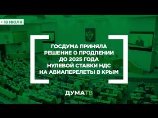 Госдума приняла решение о продлении до 2025 года нулевой ставки НДС на авиаперелеты в Крым