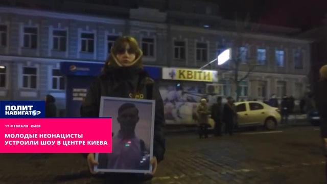 Молодые неонацисты устроили шоу в центре Киева